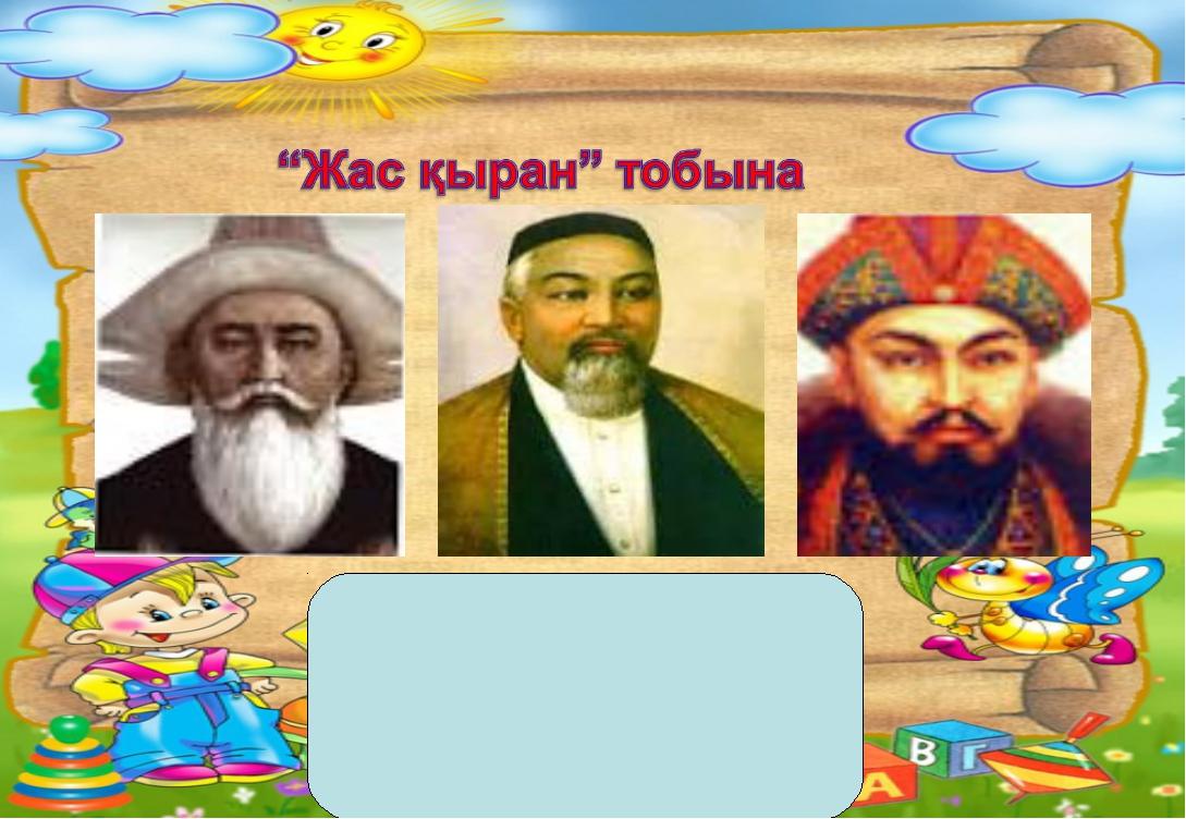 Қазбек би Абай Құнанбаев Есім хан