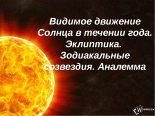 Видимое движение Солнца в течении года. Эклиптика. Зодиакальные созвездия. Ан