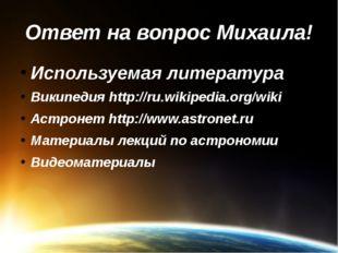 Ответ на вопрос Михаила! Используемая литература Википедия http://ru.wikipedi
