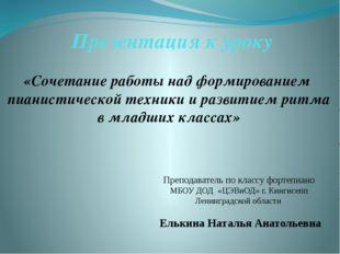 Презентация к уроку «Сочетание работы над формированием пианистической техник