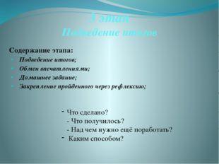 3 этап Подведение итогов Содержание этапа: Подведение итогов; Обмен впечатлен