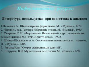 Информационные ресурсы: Литература, используемая при подготовке к занятию: 1.