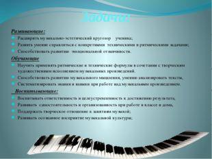 Задачи: Развивающие: Расширить музыкально-эстетический кругозор ученика; Разв