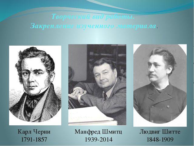 Творческий вид работы. Закрепление изученного материала. Людвиг Шитте 1848-19...