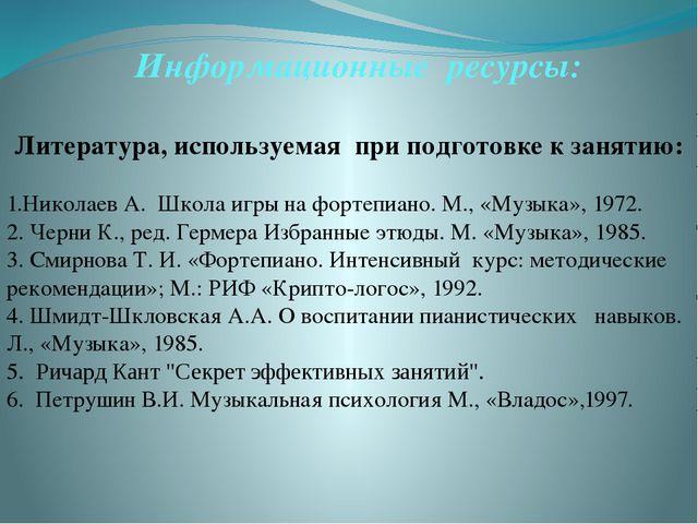 Информационные ресурсы: Литература, используемая при подготовке к занятию: 1....