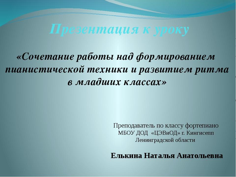 Презентация к уроку «Сочетание работы над формированием пианистической техник...
