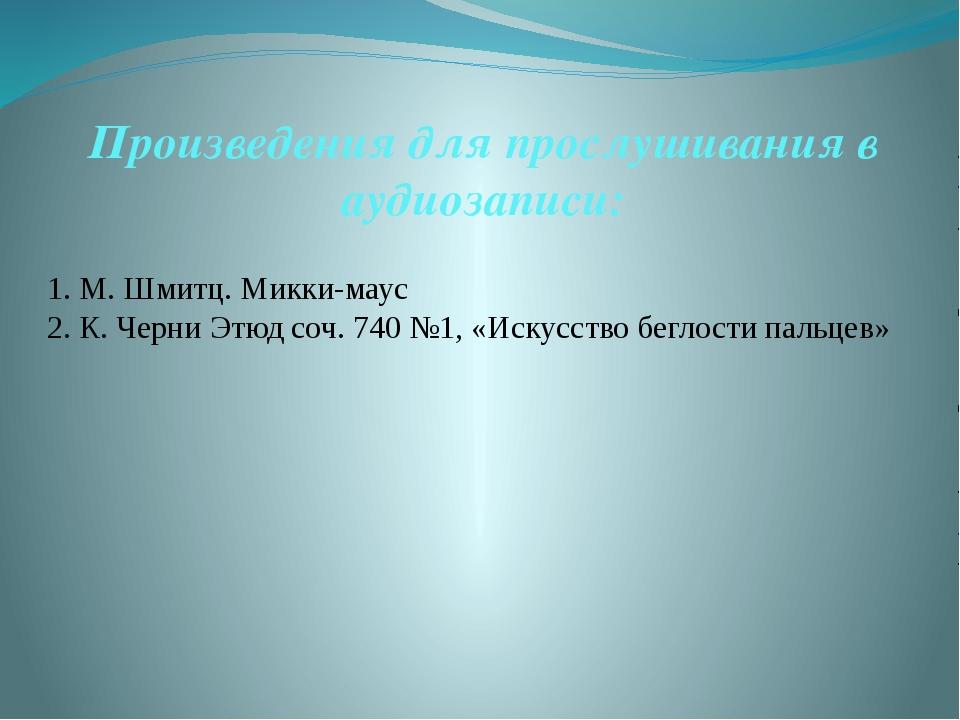Произведения для прослушивания в аудиозаписи: 1. М. Шмитц. Микки-маус 2. К. Ч...