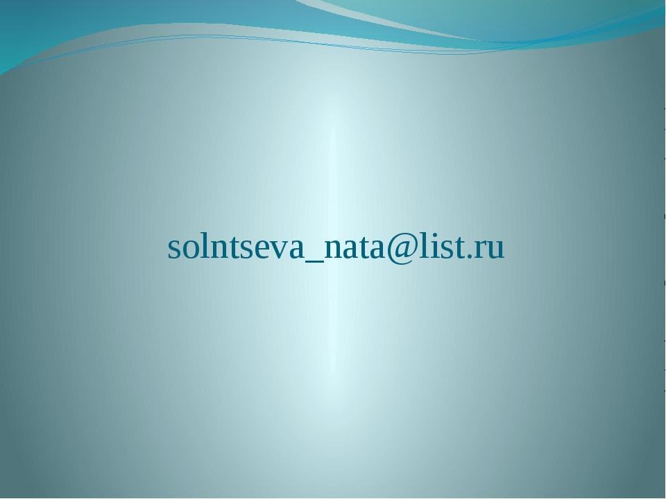 solntseva_nata@list.ru