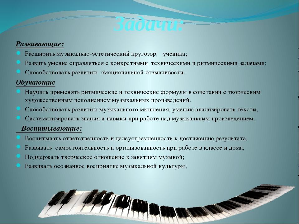 Задачи: Развивающие: Расширить музыкально-эстетический кругозор ученика; Разв...