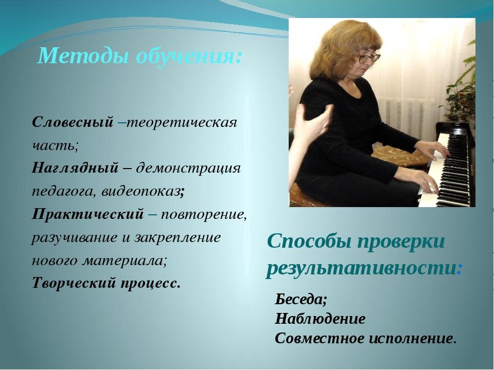 Методы обучения: Словесный –теоретическая часть; Наглядный – демонстрация пед...