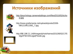 http://psychology.careeredublogs.com/files/2010/02/school.jpg http://www.graf