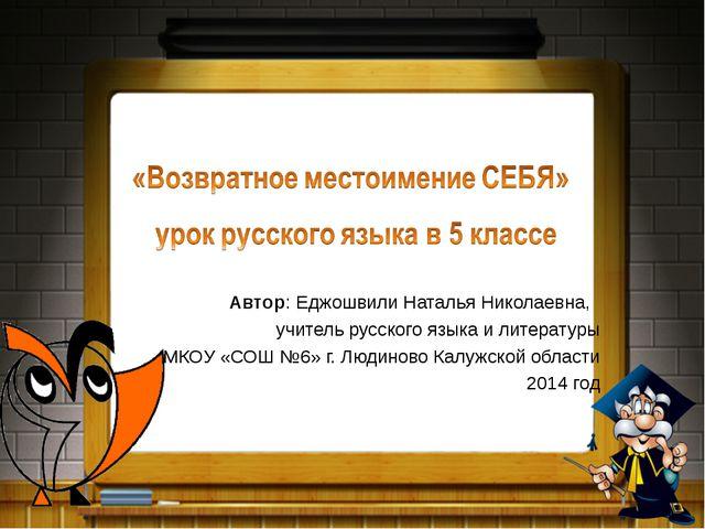 Автор: Еджошвили Наталья Николаевна, учитель русского языка и литературы МКОУ...
