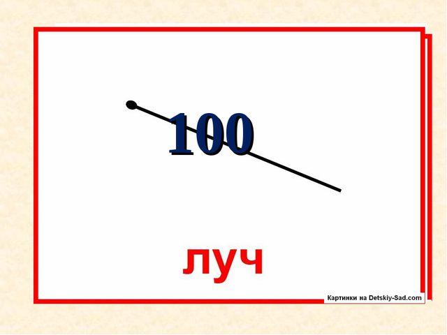 10 10 99 60 100 100 Сумма всех сторон 100