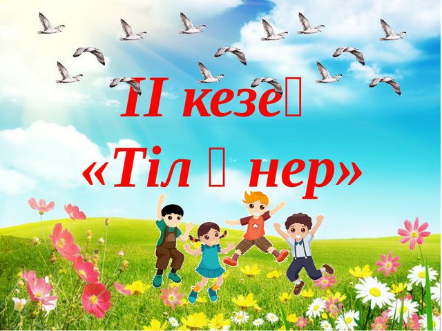 ІІ кезең «Тіл өнер»