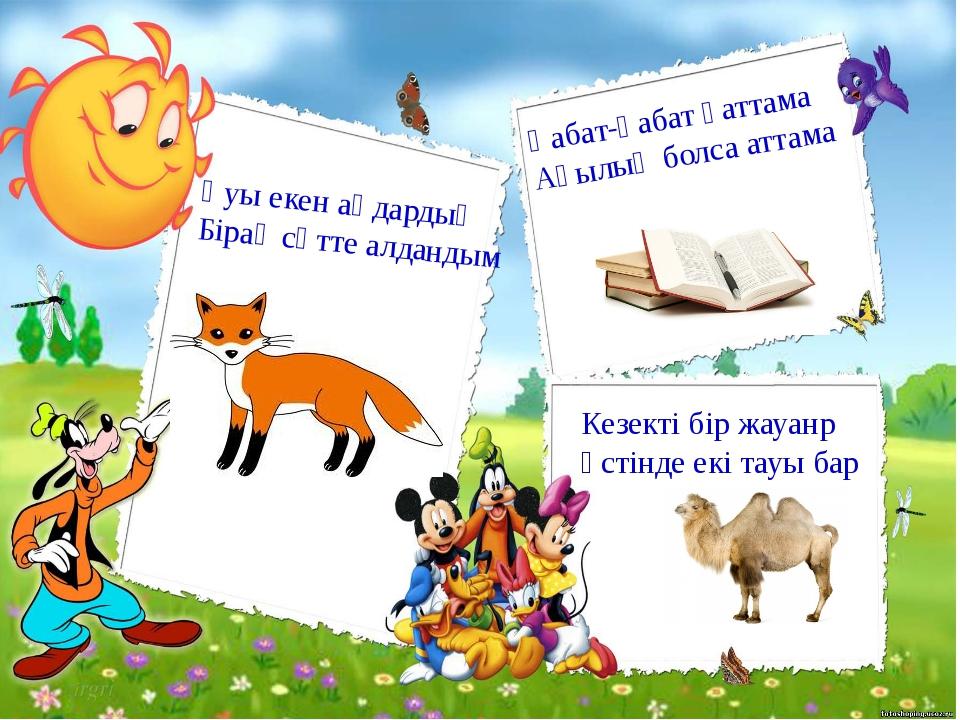 Қуы екен аңдардың Бірақ сәтте алдандым Қабат-қабат қаттама Ақылың болса атта...