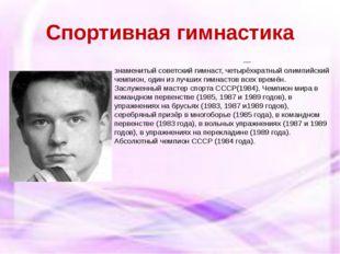 Спортивная гимнастика Влади́мир Никола́евич Артёмов— знаменитыйсоветскийги