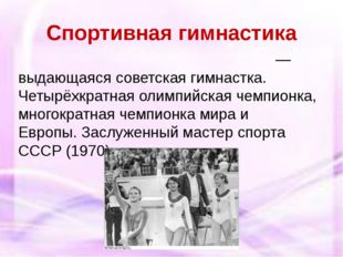 Спортивная гимнастика Людми́ла Ива́новна Тури́щева— выдающаяся советскаяги