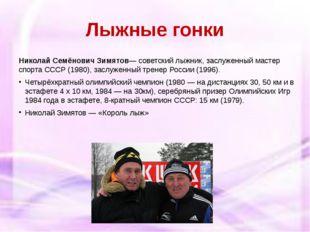 Лыжные гонки Николай Семёнович Зимятов— советскийлыжник,заслуженный мастер