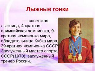 Лыжные гонки Гали́на Алексе́евна Кулако́ва—советская лыжница, 4-кратная оли