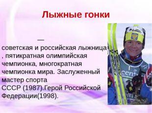 Лыжные гонки Лари́са Евге́ньевна Лазу́тина—советскаяироссийскаялыжница, п