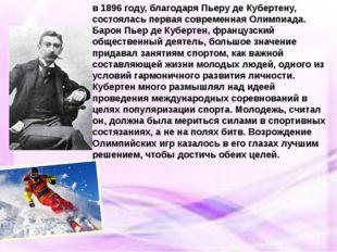 в 1896 году, благодаря Пьеру де Кубертену, состоялась первая современная Оли