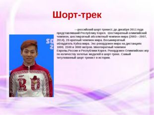 Шорт-трек Ви́ктор Ан—российскийшорт-трекист, до декабря 2011 года представ