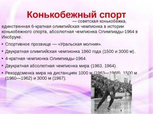 Конькобежный спорт Ли́дия Па́вловна Ско́бликова— советская конькобежка, един