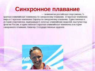 Синхронное плавание Анастаси́я Семёновна Давы́дова— знаменитаяроссийская сп