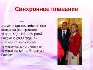 Синхронное плавание Анастаси́я Никола́евна Ермако́ва— знаменитаяроссийская