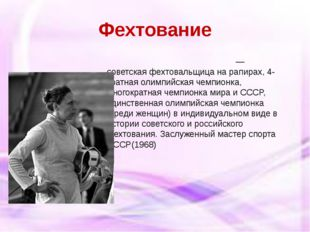 Фехтование Еле́на Дми́триевна Бело́ва— советскаяфехтовальщицана рапирах, 4