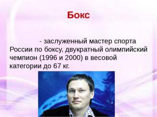 Бокс Оле́г Элекпа́евич Саи́тов-заслуженный мастер спорта Россиипобоксу, д