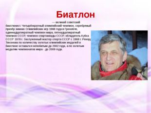 Биатлон Алекса́ндр Ива́нович Ти́хонов— великийсоветский биатлонист. Четырёх