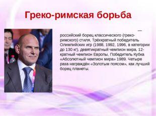Греко-римская борьба Алекса́ндр Алекса́ндрович Каре́лин— российский борец кл