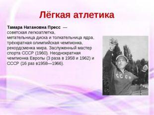 Лёгкая атлетика Тамара Натановна Пресс— советскаялегкоатлетка, метательни