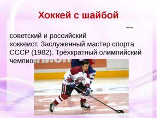 Хоккей с шайбой Андрей Валентинович Хомуто́в— советский и российский хоккеи