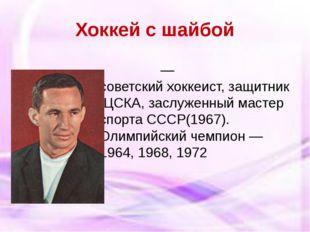 Хоккей с шайбой Ви́ктор Григо́рьевич Ку́зькин—советскийхоккеист,защитникЦС