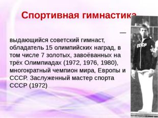 Спортивная гимнастика Никола́й Ефи́мович Андриа́нов— выдающийсясоветскийг