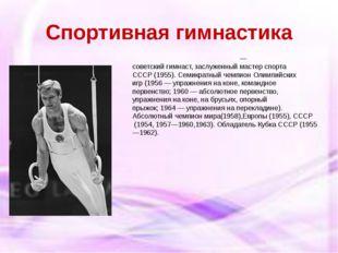Спортивная гимнастика Бори́с Анфия́нович Шахли́н— советскийгимнаст,заслуже