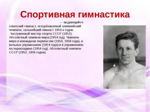 Спортивная гимнастика Валенти́н Ива́нович Мура́тов— выдающийся советскийги