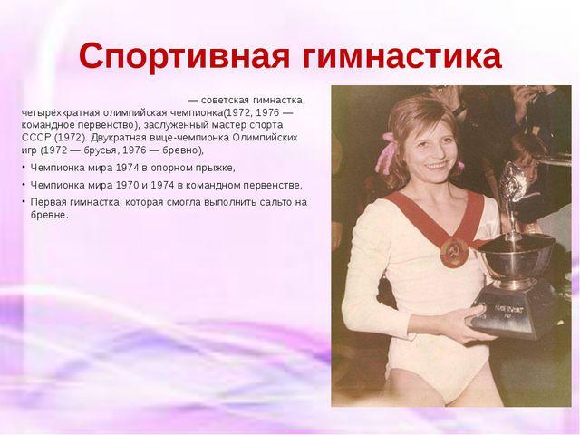 Спортивная гимнастика О́льга Валенти́новна Ко́рбут—советскаягимнастка, чет...