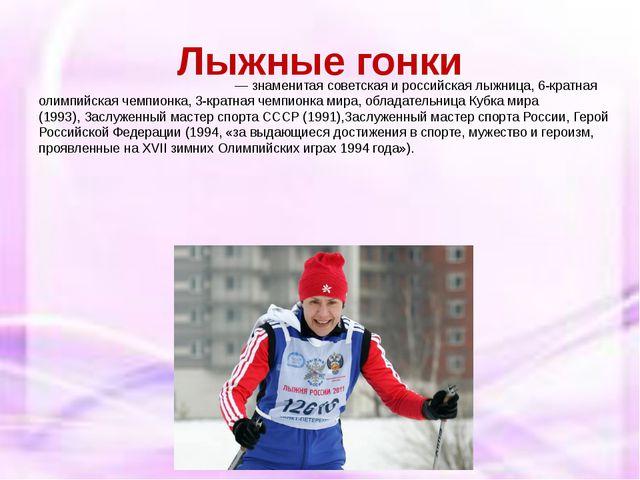 Лыжные гонки Любо́вь Ива́новна Его́рова— знаменитаясоветскаяи российскаял...