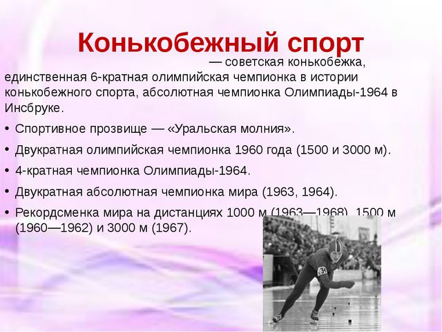 Конькобежный спорт Ли́дия Па́вловна Ско́бликова— советская конькобежка, един...