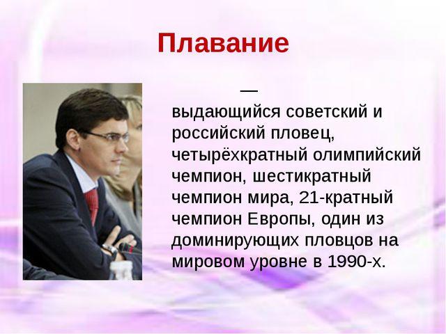 Плавание Алекса́ндр Влади́мирович Попо́в— выдающийсясоветскийи российский...