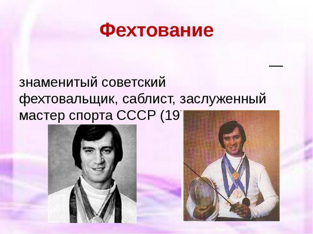 Фехтование Ви́ктор Алексе́евич Кровопу́сков— знаменитый советский фехтовальщ...