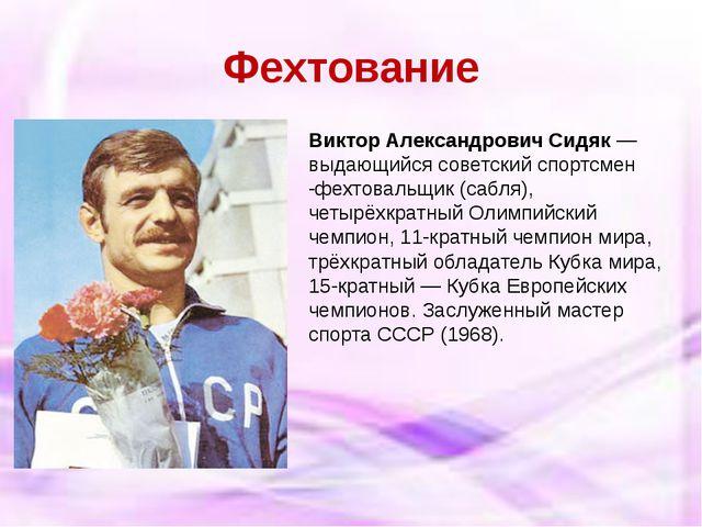 Фехтование Виктор Александрович Сидяк— выдающийсясоветскийспортсмен -фехто...