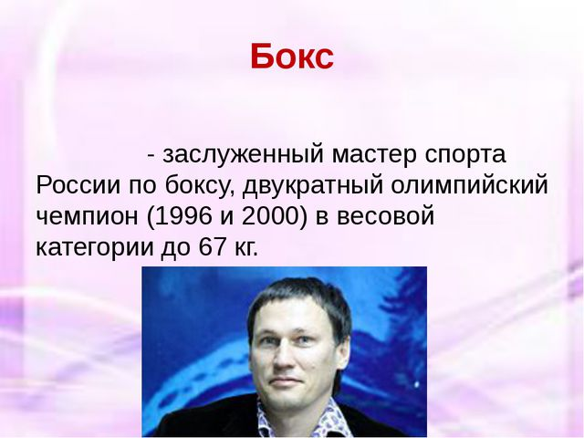 Бокс Оле́г Элекпа́евич Саи́тов-заслуженный мастер спорта Россиипобоксу, д...