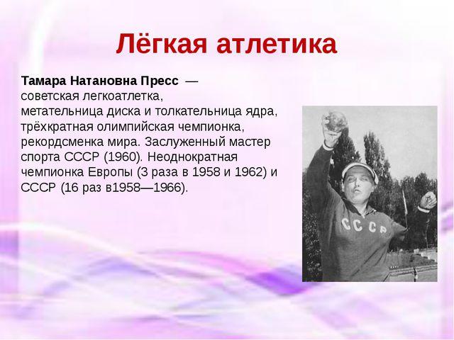 Лёгкая атлетика Тамара Натановна Пресс— советскаялегкоатлетка, метательни...