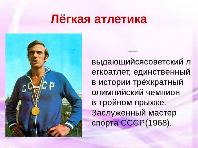 Лёгкая атлетика Ви́ктор Дани́лович Сане́ев— выдающийсясоветскийлегкоатлет,...