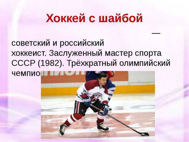 Хоккей с шайбой Андрей Валентинович Хомуто́в— советский и российский хоккеи...