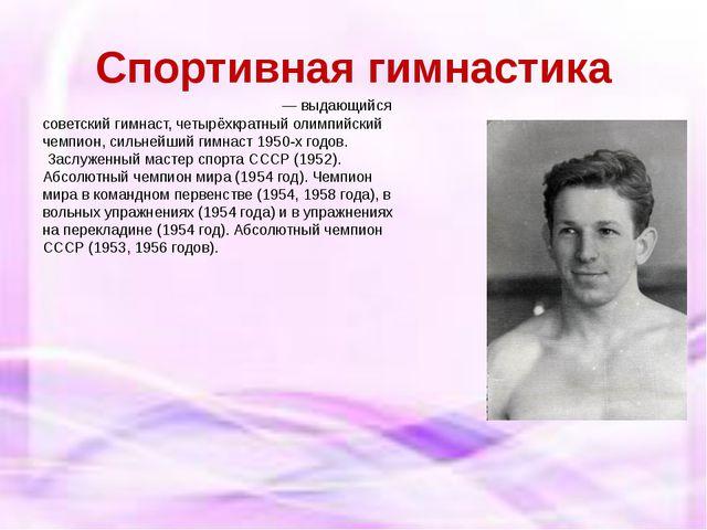 Спортивная гимнастика Валенти́н Ива́нович Мура́тов— выдающийся советскийги...